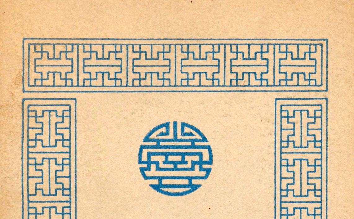 Detail of Pamphlet cover with geometric Chinese character design in blue on an aged paper background